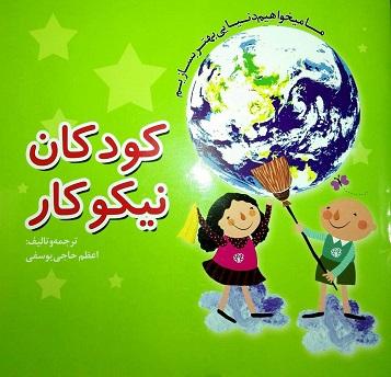 اجرای مراسم عید فطر در کنار توزیع کتاب کودکان نیکوکار با هدف تشویق کودکان به انجام کار نیک